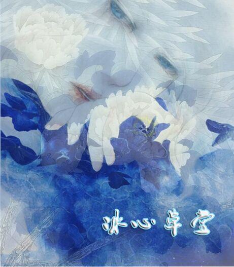 【冰心】人生三悟(散文)