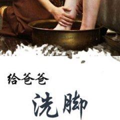 【江山】给父亲洗脚(散文)
